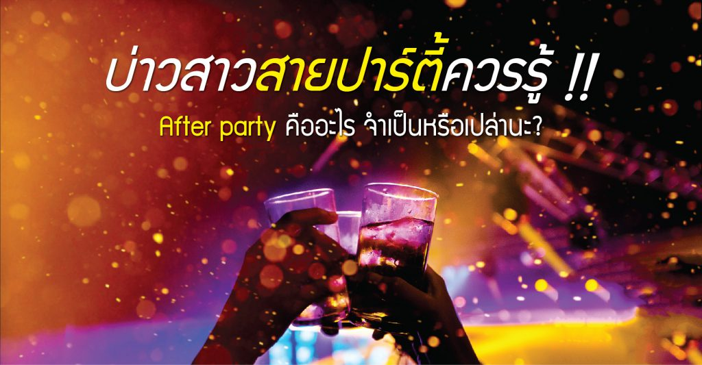 After Party งานแต่งงาน